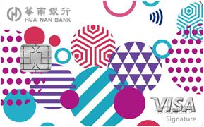 華南銀行-i網購生活卡