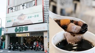 東東芋圓 市府店,冬季限定燒仙草,不用去大坑也吃得到東東芋圓啦!