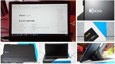 【試用】給奇創造GeChie ON-LAP 1305H可攜式螢幕,讓筆電隨時有雙螢幕可以使用