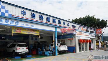 CPC*WOW!好站快保服務中心 體驗,保養、維修、汽車美容一站式服務,國產車、進口車都適用!