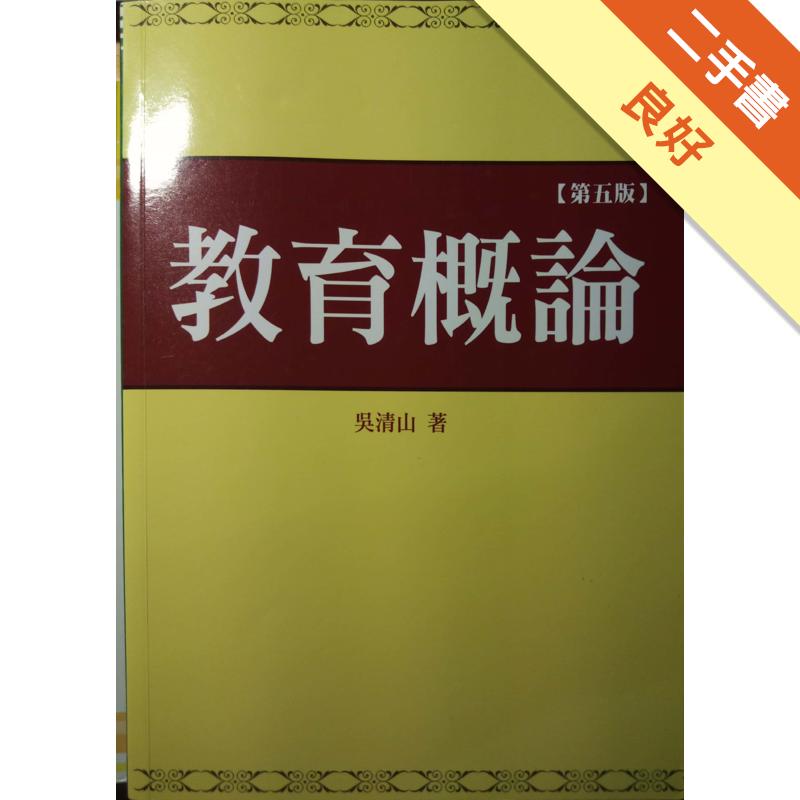 商品資料 作者:吳清山 出版社:五南圖書出版股份有限公司 出版日期:20150925 ISBN/ISSN:9789571182636 語言:繁體/中文 裝訂方式:平裝 頁數:560 原價:600 --