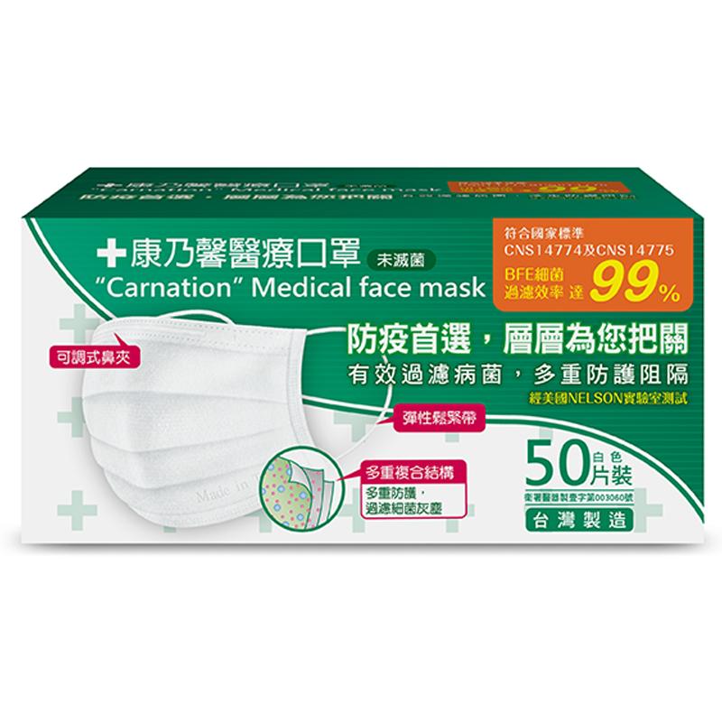 康乃馨醫療口罩50片-白色(未滅菌)盒