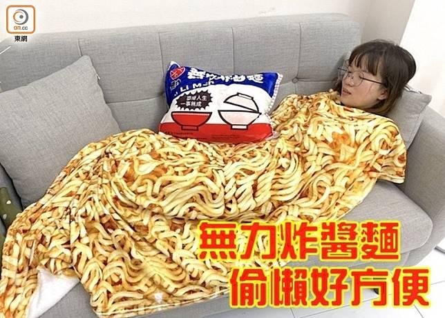 毛氈長163cm,寬95cm,窩在梳化上睡覺剛剛好,抱枕還可以當枕頭。(互聯網)