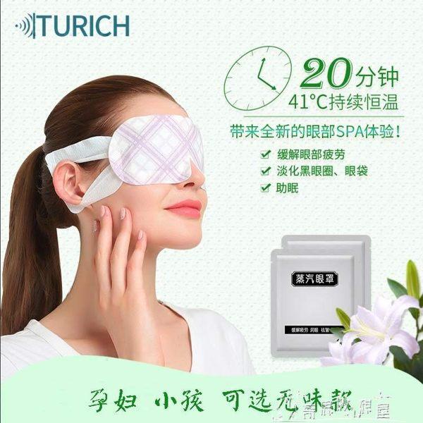 蒸汽眼罩孕婦睡眠眼罩看手機黑眼圈按摩保護眼睛孕媽睡眠眼罩 奇思妙想屋