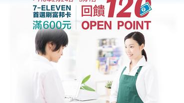 7-ELEVEN消費刷卡 贈OPEN POINT點數
