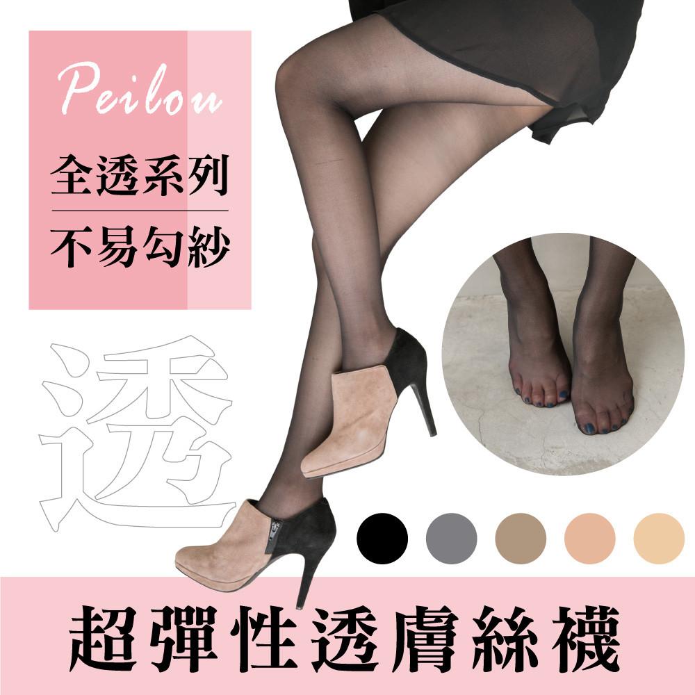 【貝柔】台灣製全透明超彈性透膚絲襪(多色任選)