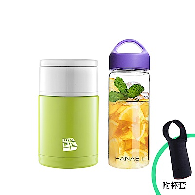 HOPE歐普 316可提式保溫食物罐800ML+HANABI賀娜 玻璃瓶450ml