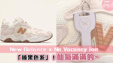 New Balance x No Vacancy inn 推出全新「裸粉色系」仙氣滿滿的~