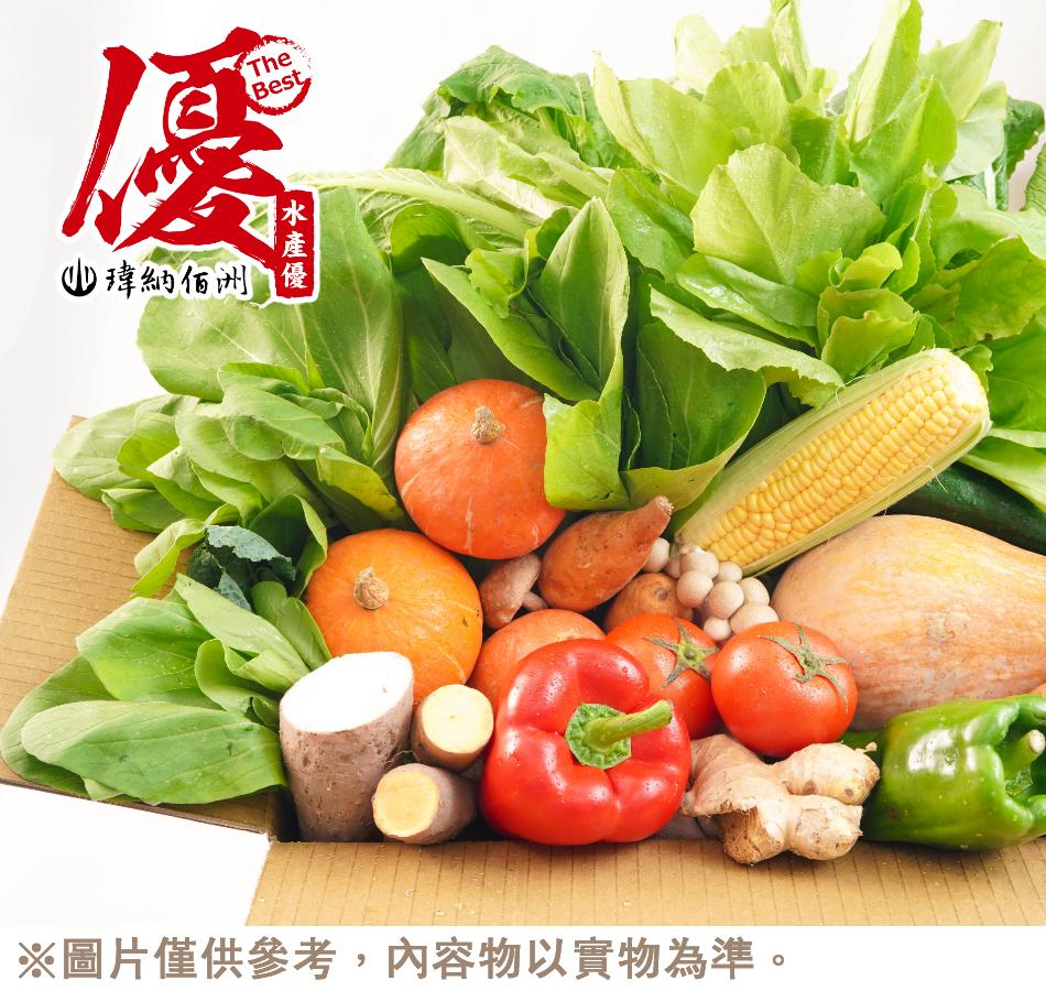 有機/水耕/有機蔬菜箱 (7種蔬菜)|疫情期間排單出貨☆買菜不用出門超便利☆【水產優】