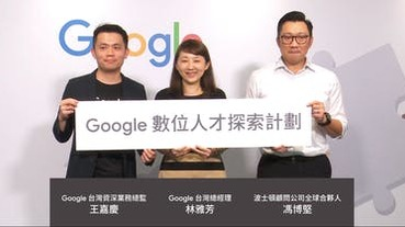 年底前一口氣培訓 8000 人,Google 數位人才探索計劃今天上線!