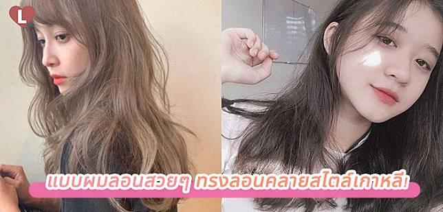 แบบผมลอนสวยๆ ทรงลอนคลายสไตล์เกาหลี!