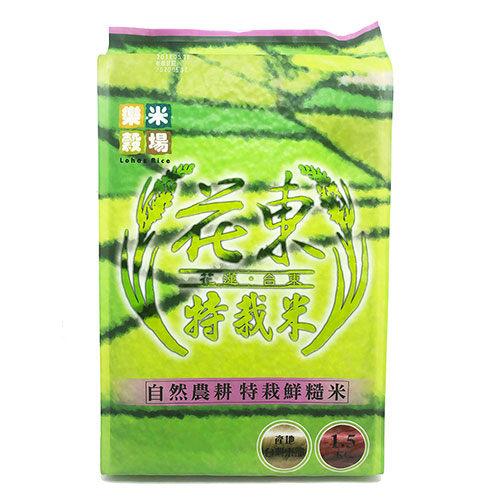 樂米穀場-花東自然農耕特栽鮮糙米1.5kg【愛買】
