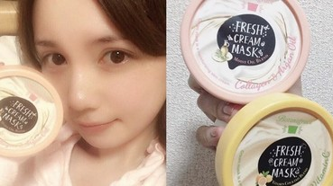 這不是新口味雪糕,而是日本女生近期最愛的鮮奶油面膜!