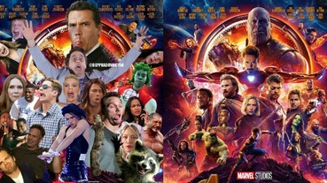〔復仇者聯盟〕粉絲自製《復仇者聯盟 3:無限之戰》海報 網友爆笑:比漫威官方海報更棒!