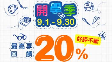 7-11用橘子支 最高享20%回饋