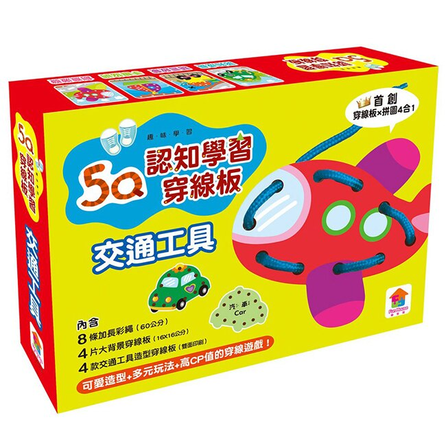 【Fun House】趣味學習 5Q認知學習穿線板-交通工具 FFM2002-43。玩具與電玩人氣店家幼吾幼兒童百貨商城的►Book。繪本圖書、台灣 雙美生活文創有最棒的商品。快到日本NO.1的Rak