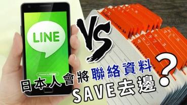 LINE VS 電話簿!日本人會將聯絡資料SAVE去邊?