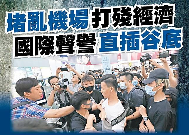 示威者攔截旅客進入禁區,更多次發生爭執。