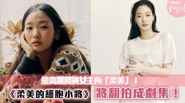韓國人氣網漫《柔美的細胞小將》將翻拍成劇集!金高銀將演女主角「柔美」!