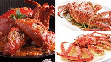 蟹控還不來狂嗑3公斤「巨無霸帝王蟹」!《珍寶海鮮》推出巨無霸帝王蟹三吃~從蟹殼、蟹螯到蟹腳全都不放過!
