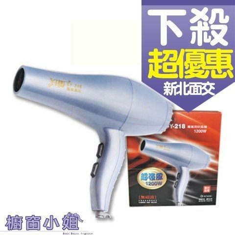CY-218 沙龍老品牌輕型好馬吹風機 髮廊專業 耐用 可三段調風 (台灣製造) 1200W