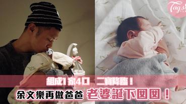 余文樂再做爸爸,老婆誕下囡囡,組成1家4口~特別在結婚紀念日發佈消息!
