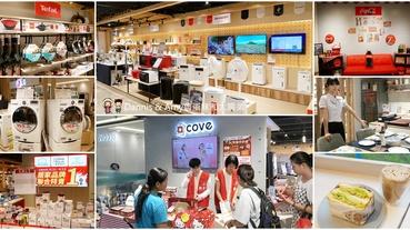 《台北好好逛》COVE Taipei複合式新零售體驗店。熱門好用家電生活用品MIT好物價格超實在。A級福利品特賣會撿便宜。場地租借。期間限定網美打卡牆︱捷運小巨蛋站旁(影片)