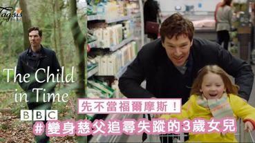 男神Benedict Cumberbatch先不當福爾摩斯!變身慈父追尋失蹤的 3 歲女兒~