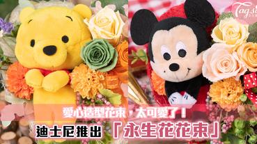 迪士尼推出「永生花花束」,當小熊維尼和米奇米妮變成「送花俠」,愛意滿滿的~