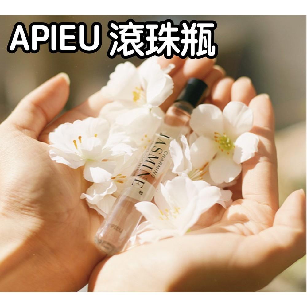 韓國 APIEU 好聞香水隨身滾珠瓶 10ml 【櫻桃飾品】【25340】