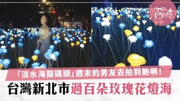 「過百朵玫瑰花燈海」出現在台灣淡水海關碼頭~ 週末帶男友去拍到飽!