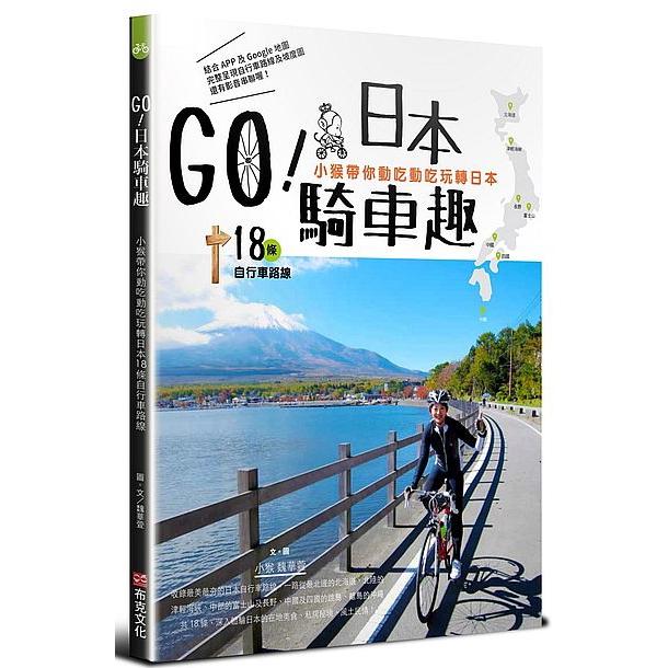 GO日本騎車趣(小猴帶你動吃動吃玩轉日本18條自行車路線)