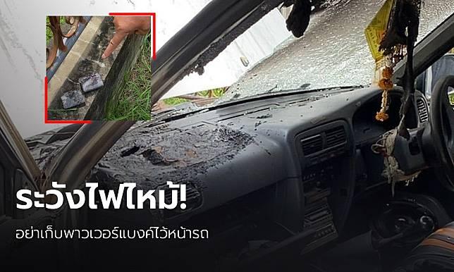 อุทาหรณ์ ! เก็บพาวเวอร์แบงค์ไว้หน้ารถ สุดท้ายระเบิดไฟลุกไหม้รถยนต์เสียหาย