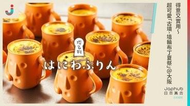 得意又實用超可愛「古墳埴輪布丁夏祭」大阪