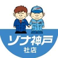 ネッツトヨタゾナ神戸(社店)