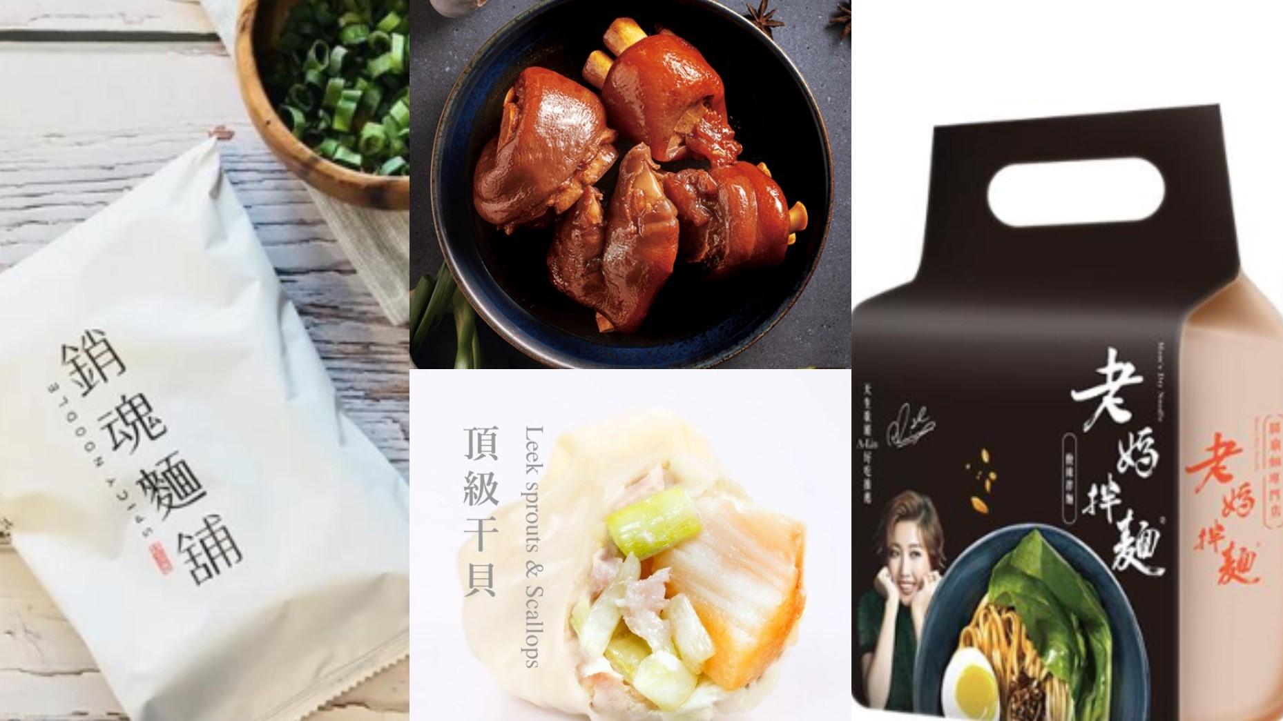 不用在台北找米其林餐廳 網購就能品嚐到人氣美食