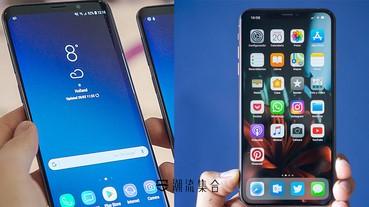 【 機王比拼!】iPhone XS MAX Vs Samsung Galaxy S9 Plus 速度大對決!