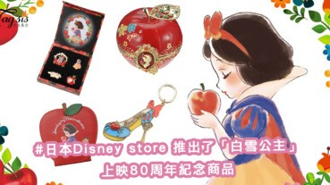 世上最美的紅蘋果!日本Disney store 推出了「白雪公主」上映80周年超華麗紀念商品〜