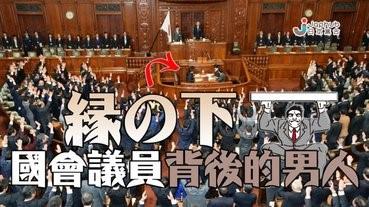 國會議員背後的男人