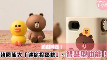 超迷你「熊大投影機」,超實用+智慧型功能~愛煲劇女生必備!