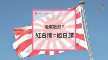 為何韓國民眾對旭日旗這麼敏感?