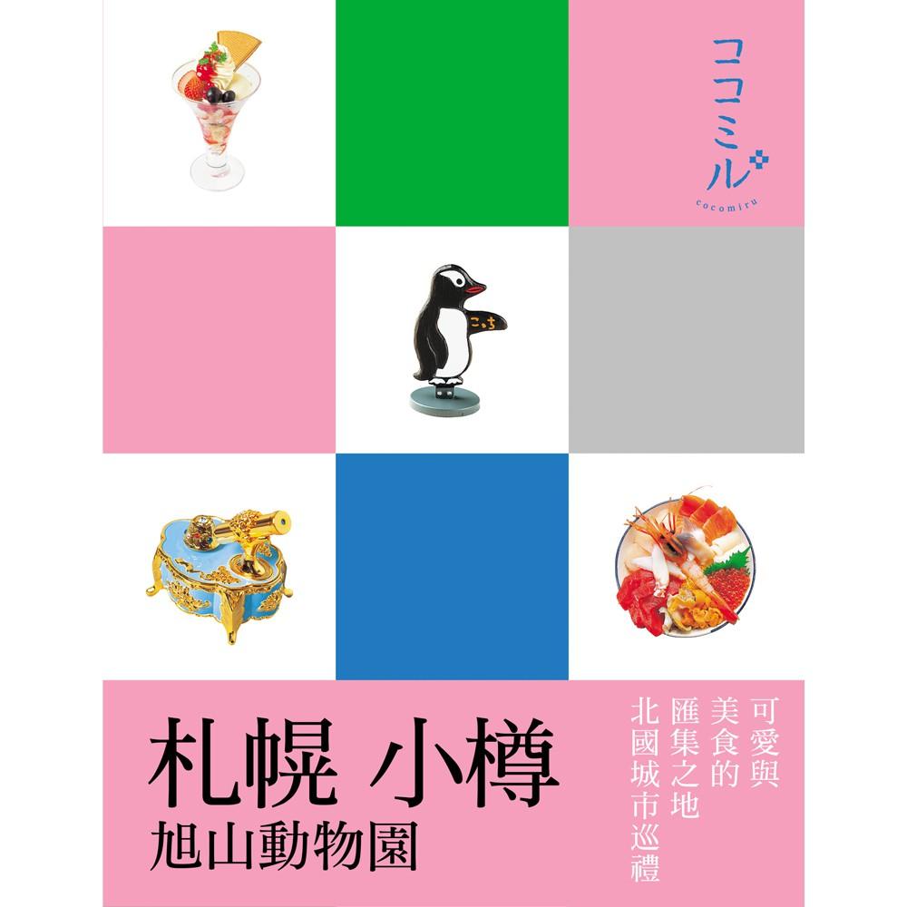 札幌 小樽 旭山動物園:叩叩日本系列10