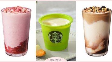 星巴克推出「草莓脆片優格星冰樂」和「巧克力香蕉脆餅優格星冰樂」!還有哈密瓜布丁