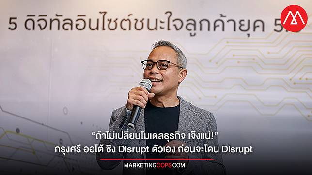 """""""ถ้าไม่เปลี่ยนโมเดลธุรกิจ เจ๊งแน่!"""" กรุงศรี ออโต้ ชิง Disrupt ตัวเอง ก่อนจะโดน Disrupt"""