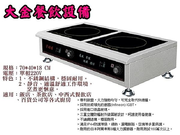 3.5KW高功率雙口電磁爐/營業用電磁爐/3500W電磁爐/興龍牌台式雙電磁爐