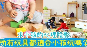 這些玩具好奇怪喔~真的適合小孩玩嗎?爸媽買玩具時多看幾眼,別為小孩留下心理陰影