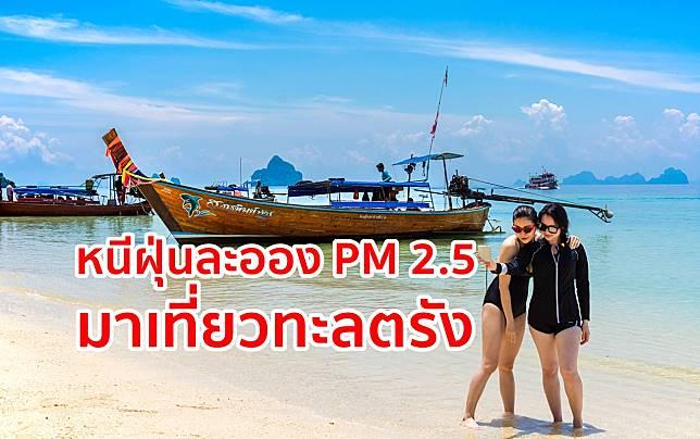 หนีฝุ่นละออง PM 2.5 มาเที่ยวทะลตรังวันเดียวสนุก สุดคุ้ม 3 เกาะ 4 จุด