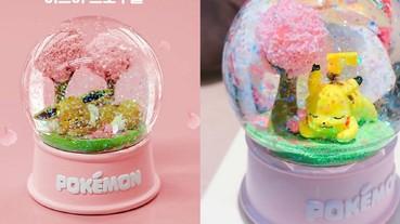 想入手!南韓推出櫻花版「精靈寶可夢水晶球」 擺在桌上好美又好治癒!