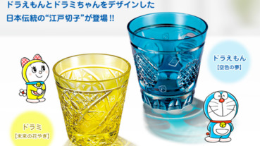 哆啦A夢「夢切子」水杯 限量500組