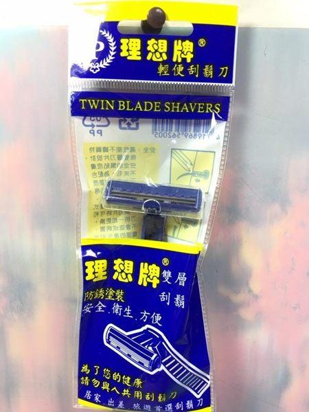 【理想牌 輕便型刮鬍刀(1支裝)】562005刮鬍刀 男士清潔用品【八八八】e網購